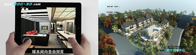 传统交互体验,VR虚拟样板房