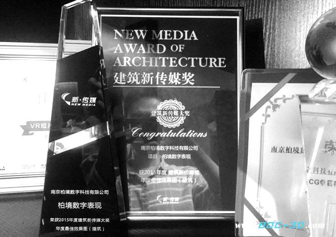 建筑新传媒最佳效果图大奖