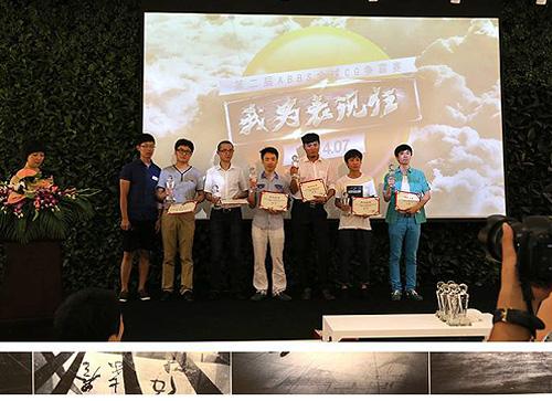 2014年ABBS全球CG争霸赛获奖单位