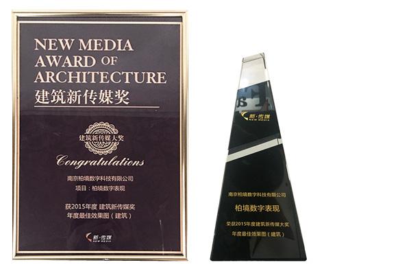 2015年中国建筑传媒奖最佳表现类获奖单位